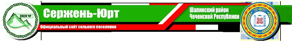 Администрация Сержень-Юртовского сельского поселения Шалинского муниципального района
